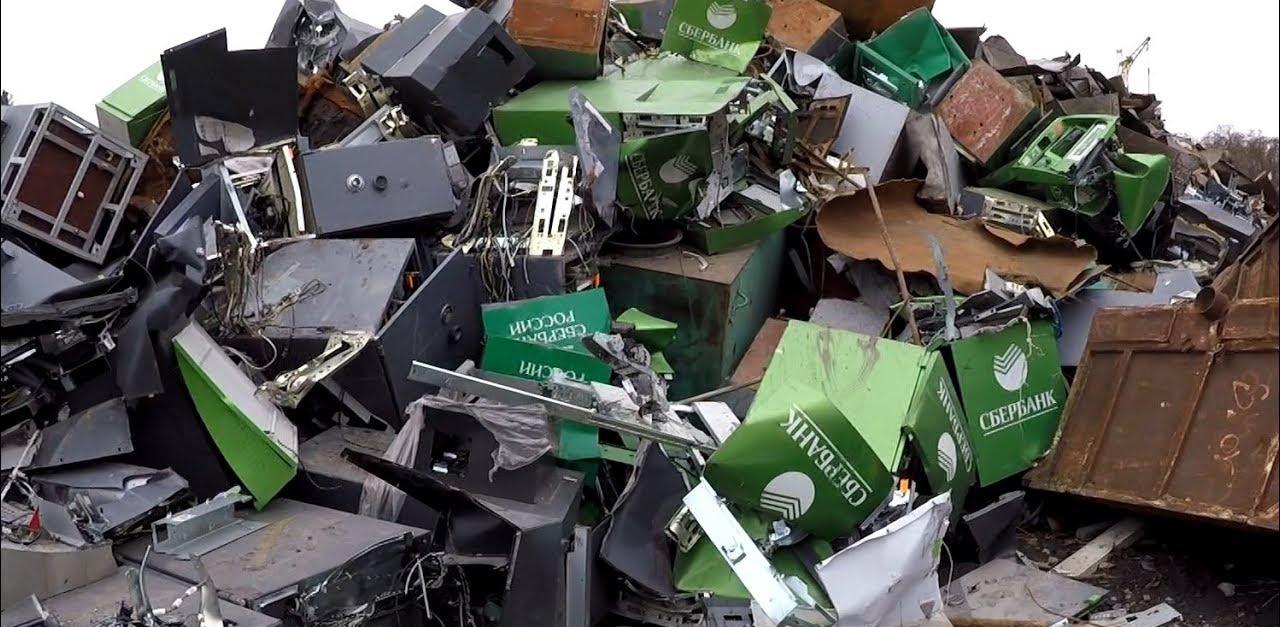 Утилизация банковского оборудования